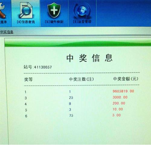 (彩票站投注机中奖信息截图)