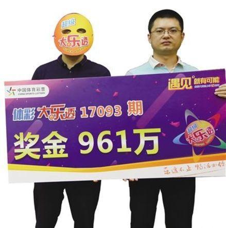 90后自选号命中体彩961万:自己亲手操作出票!