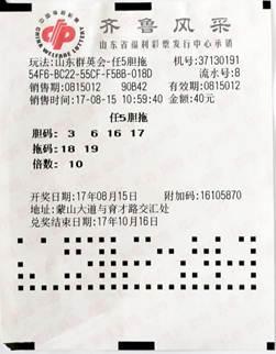 小两口外地打工40元中福彩10万:完全不懂规则