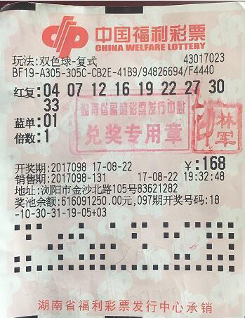 铁杆彩民168元擒福彩546万:奖票当礼物送给老婆