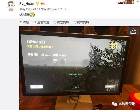 """上港的傅欢就曾在个人社交软件上展示""""吃鸡""""画面"""
