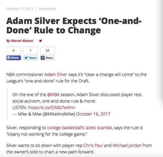 恢复高中生选秀?NBA总裁发声 现制度有点太坑