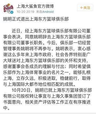 据评论员苏群爆料,姚明在俱乐部的全部股权卖出约5亿元人民币。