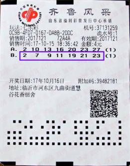 彩民揽福彩346万:不投资 奖金存银行赚利息