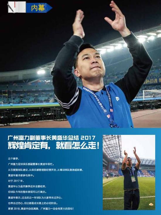 富力副总:下赛季争前三 盼和省内俱乐部增加互动