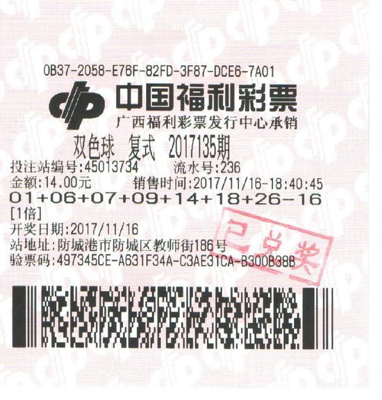 """广西15人""""组团""""购彩斩获1000万 露脸领奖—图"""