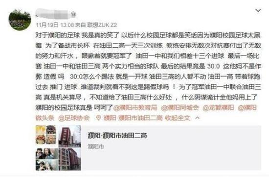油田二高的学生微博。