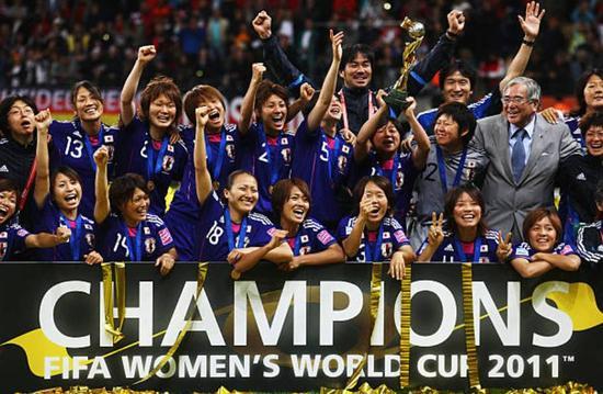 日本女足更是在2011世界杯中夺冠