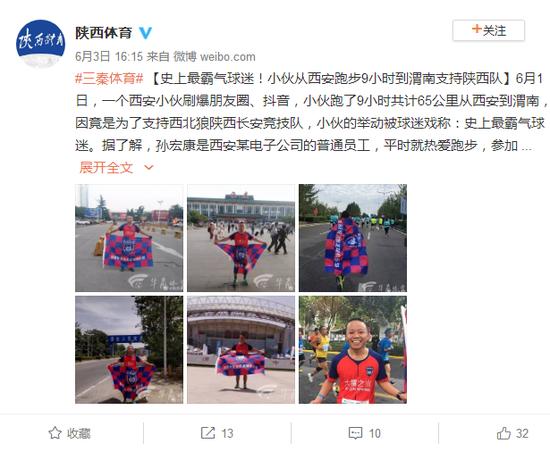 陕西省体育局官方声援