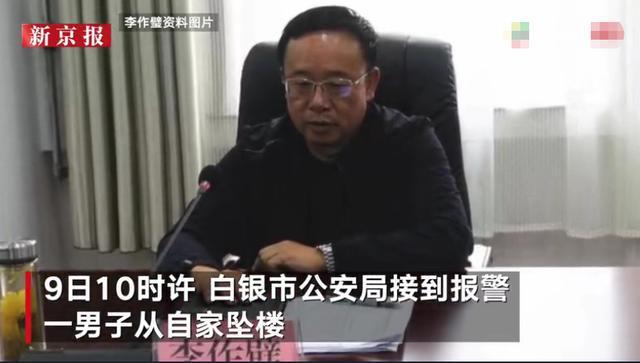 甘肃通报景泰县委原书记李作璧坠楼死亡 排除他杀