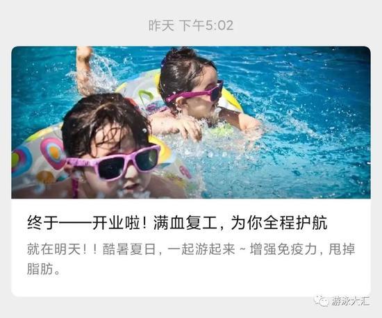 疫情下开馆当天紧急闭馆 北京游泳馆开放还要等