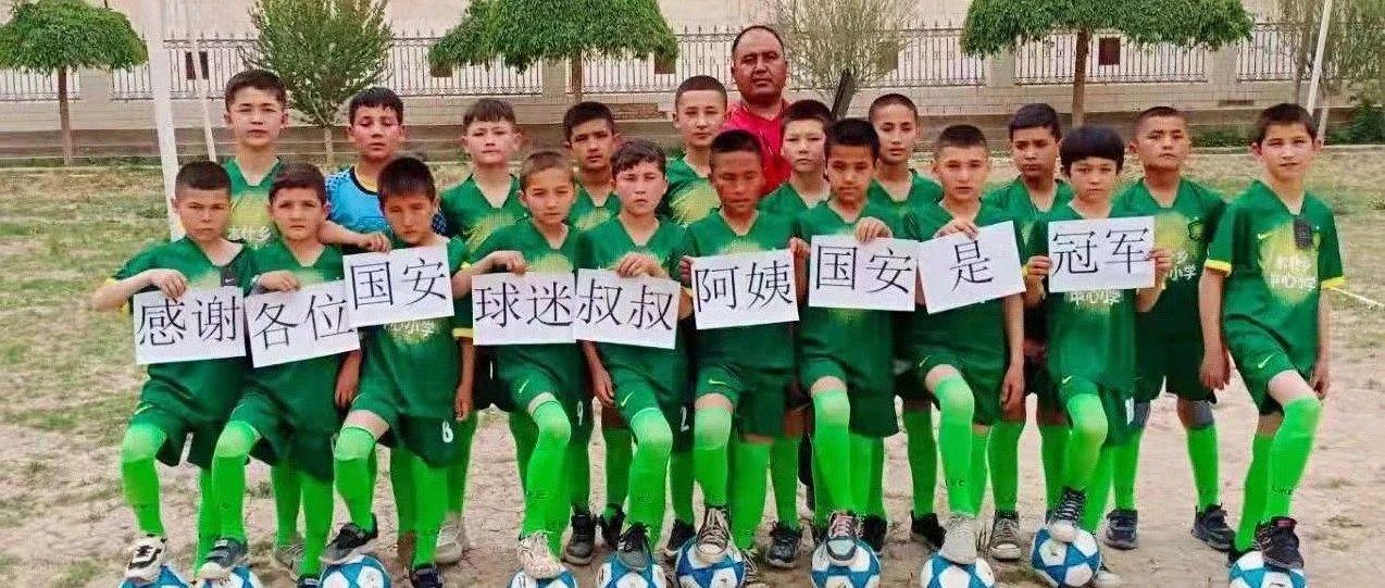 北京国安球迷热心做公益 给新疆孩子募捐足球装备