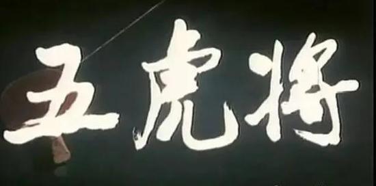 回忆乒乓题材的影视作品 秦志戬曾与刘伟演情侣
