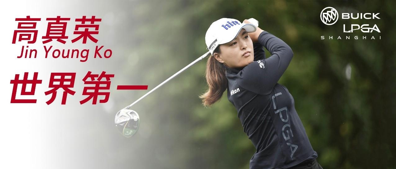 女子世界第一高真荣确认出战别克LPGA锦标赛