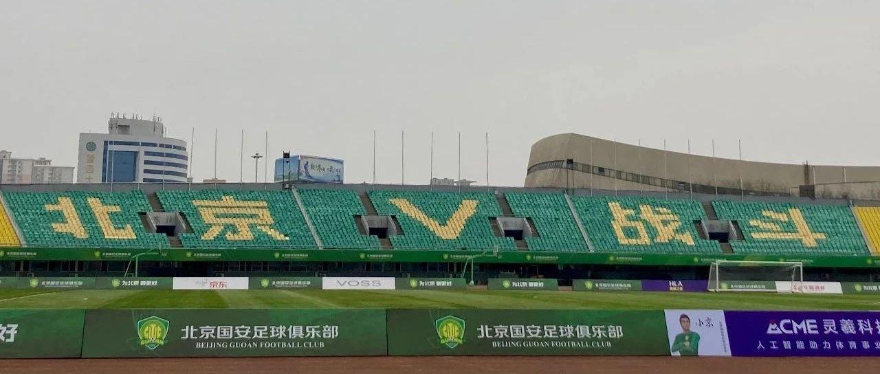 """比利奇秀中文""""足球让北京更精彩"""" 索萨引中场涟漪"""