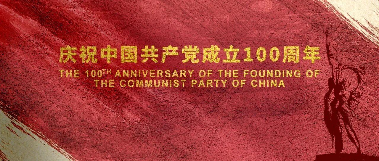 北京國安隊:熱烈慶祝中國共產黨成立100周年!