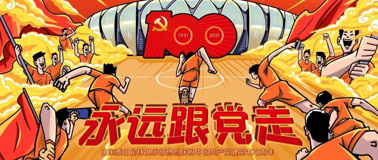 山東泰山隊慶祝中國共產黨成立100周年:永遠跟黨走