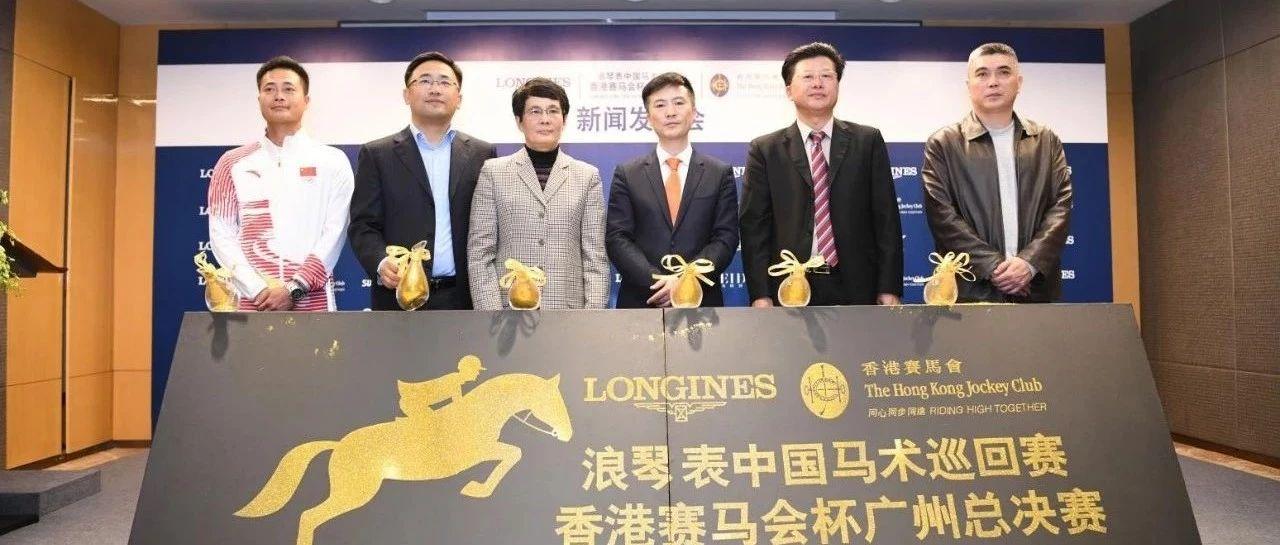 浪琴外中国马术巡回赛香港赛马会杯广州总决赛信息发布会