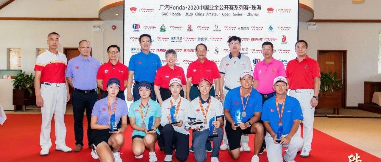 中国业余公开赛珠海站收官 徐李润泽和殷小雯夺冠