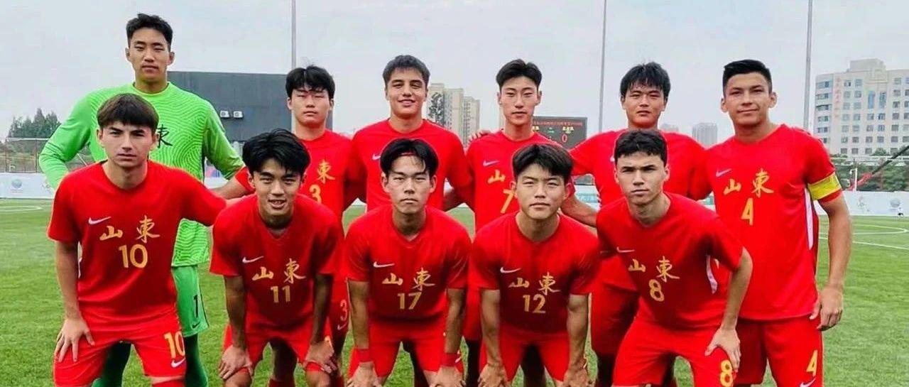 全运会U18预赛山东1-0北京 三战全胜小组第一