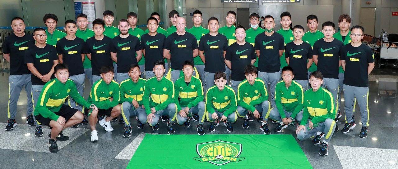 国安青年军启程前往乌兹别克 全队平均年龄仅20.9岁