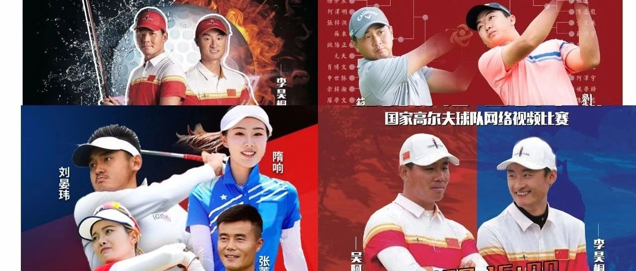 """停赛不停练 高尔夫模拟器""""云战第一季""""收官"""