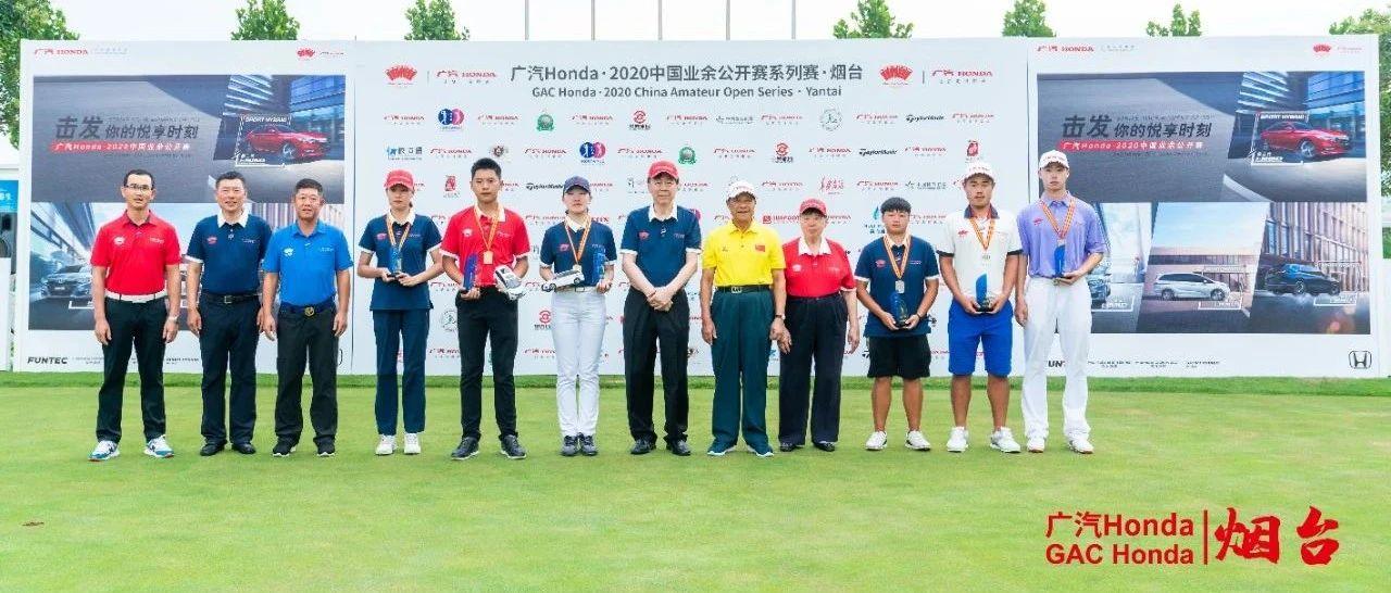 中国业余公开赛烟台站圆满闭幕 周子勤张雅惠夺冠