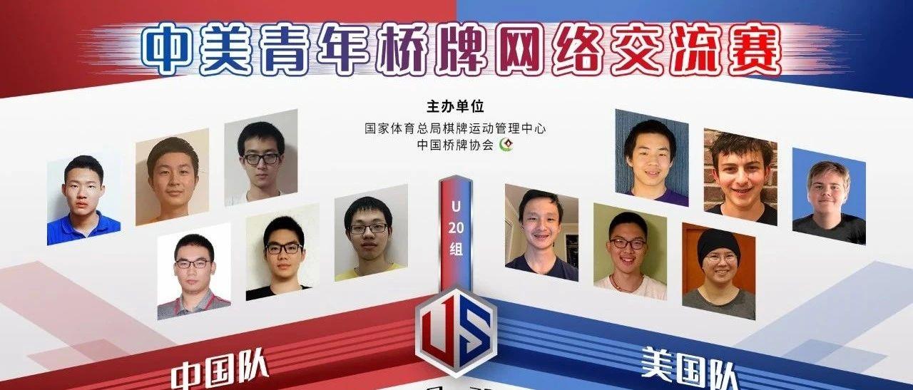 中美青年桥牌网络交流赛 中国队提前锁定胜局