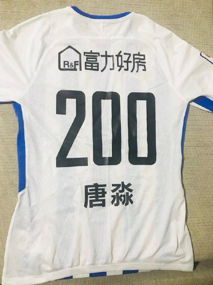 富力俱乐部晒出的唐淼200场球衣。