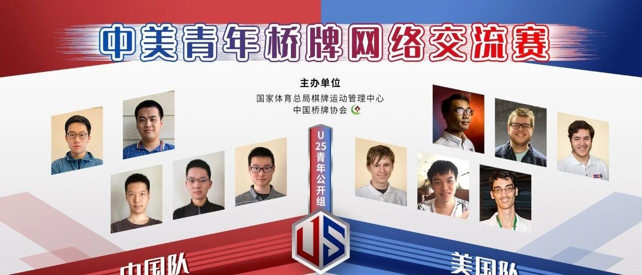 中美青年桥牌网络交流赛落寞 中国队获得最终胜利