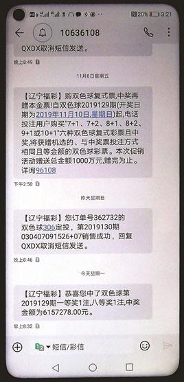"""老彩民守号7年终揽双色球615万 """"306定投""""立功"""