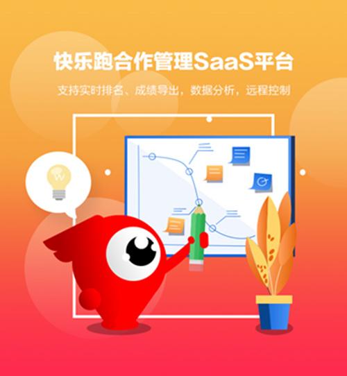 (图)喜悦跑SaaS平台