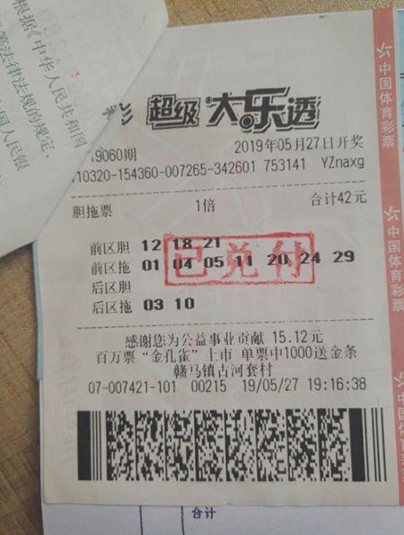 上班族42元擒大乐透71万 每期百元投注心态平稳