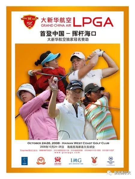 LPGA中国内地首战——2008年大年夜  新华航空LPGA赛