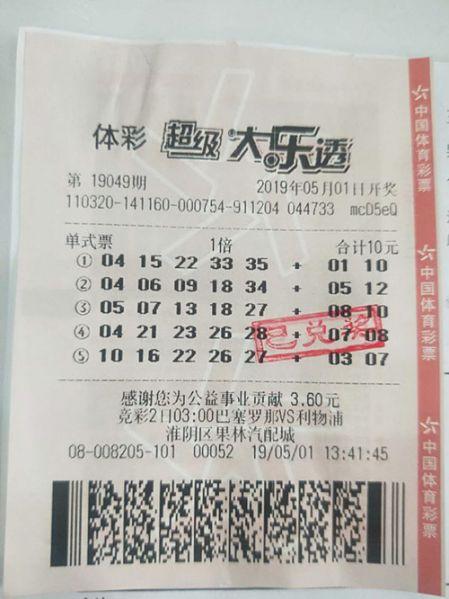 90后彩友10元中大乐透51万 先与家人外出旅游-票