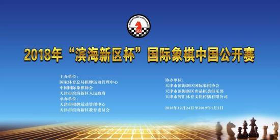 滨海新区杯国际公开赛
