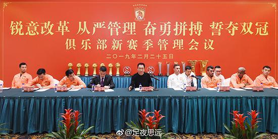 25日,广州恒大淘宝足球俱乐部2019赛季管理会议在广州召开。@足夜思远 图