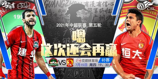 广州队力争复赛首胜要群策群力 河南主力缺损严重