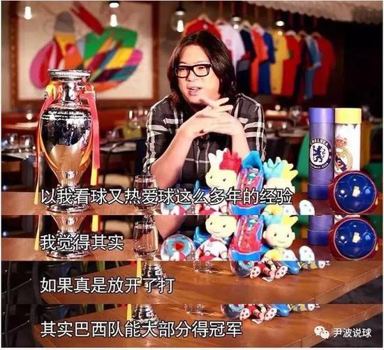 (高晓松:世界杯就是一个大骗局!网友:不要玷污世界杯)