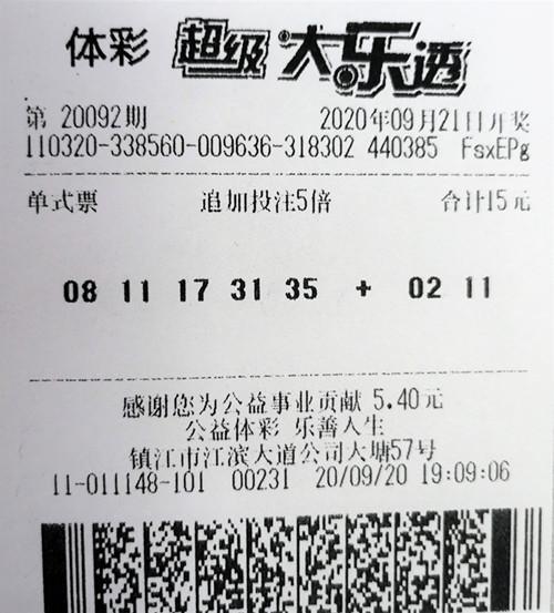 男子15元中5注大乐透二等183万 总感觉自己会中奖