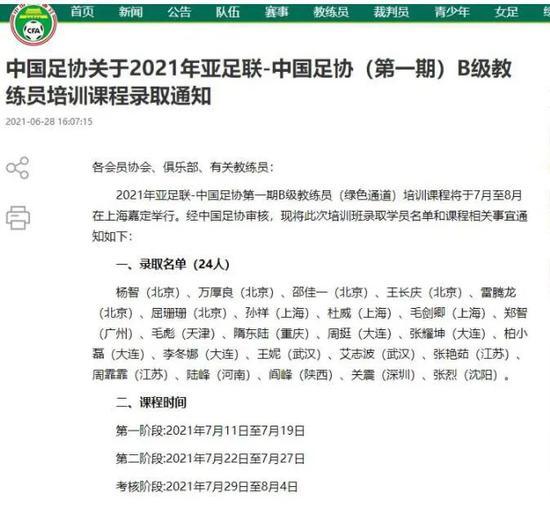 鄭智入選B級教練培訓課程 或缺席廣州隊中超征程