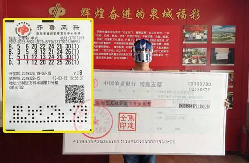 男子排除杀号命中福彩35万 平均每年中一次头奖
