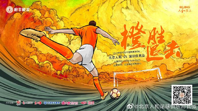 人和赛前海报《橙胜追击》