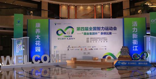 第四届智力运动会将在衢州揭幕