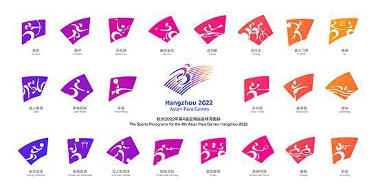 杭州亚残运会体育图标发布 设计灵感源自钱江潮