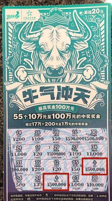 男子尝鲜体彩新票刮中100万 奖金存入银行做理财