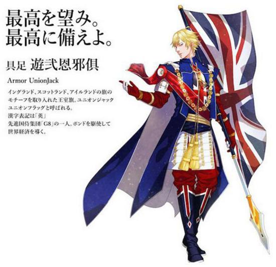 图说:英国是金发的王宫贵族形象,手持长枪英姿飒爽。
