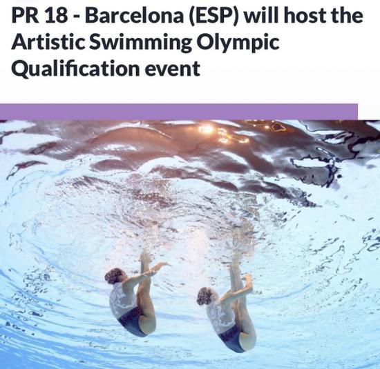 """国际泳联:花样游泳奥运资格赛""""花落""""巴塞罗那"""