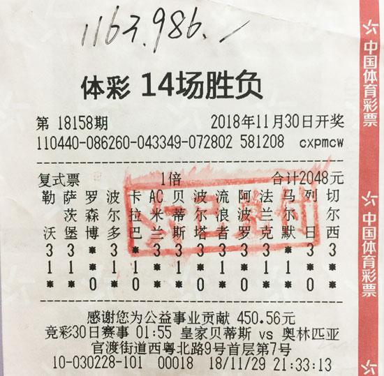 铁杆粉千元擒足彩116万 去年曾中万元奖3次-票