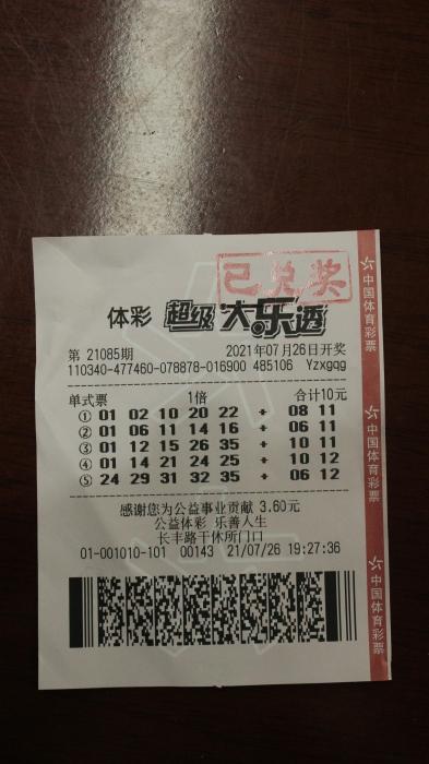30多岁男子10元中大乐透742万 担心台风抓紧兑奖